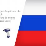 Russian Serialization & Aggregation Regulations